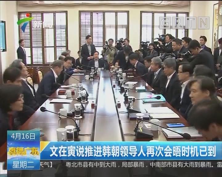 文在寅说推进韩朝领导人再次会晤时机已到
