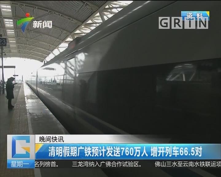 清明假期广铁预计发送760万人 增开列车66.5对