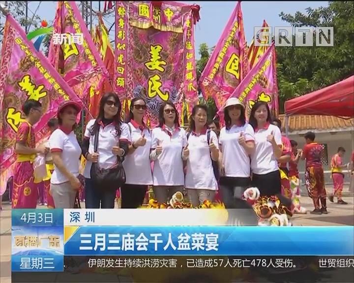 深圳:三月三庙会千人盆菜宴