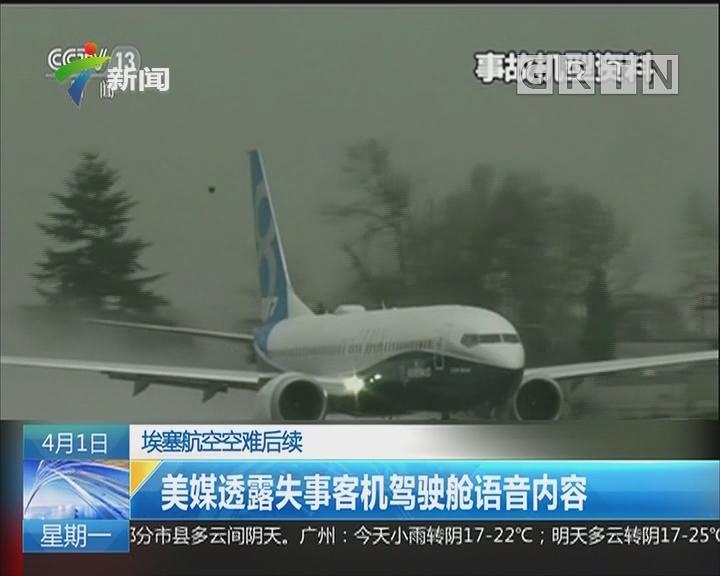 埃塞航空空难后续:美媒透露失事客机驾驶舱语音内容