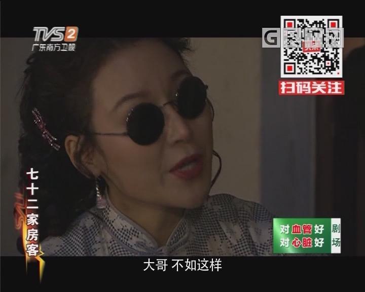 [2019-04-23]七十二家房客:夜唱惊魂(上)