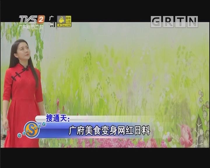广府美食变身网红日料