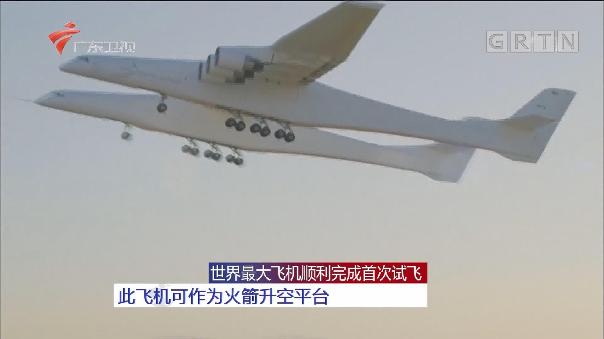 世界最大飞机顺利完成首次试飞 此飞机可作为火箭升空平台