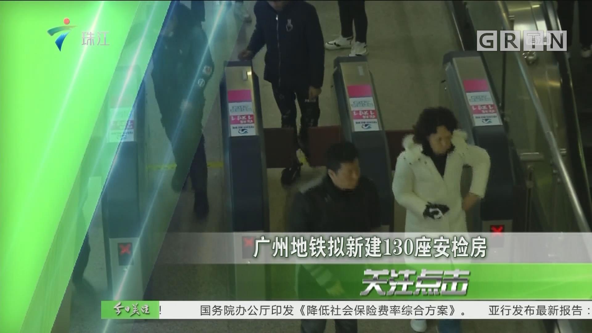 广州地铁拟新建130座安检房