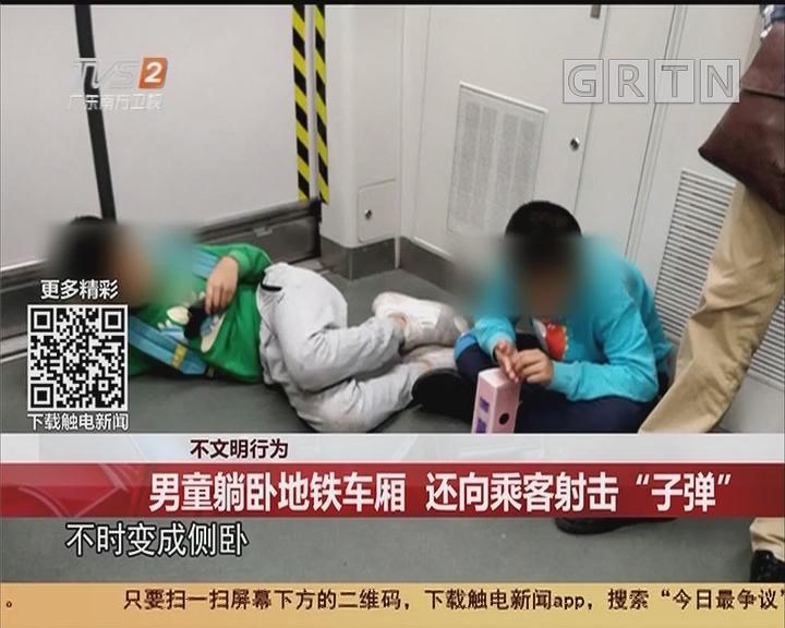 """不文明行为:男童躺卧地铁车厢 还向乘客射击""""子弹"""""""