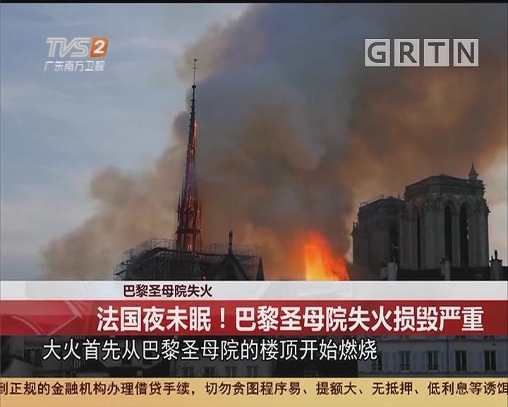 巴黎圣母院失火:法国夜未眠!巴黎圣母院失火损毁严重