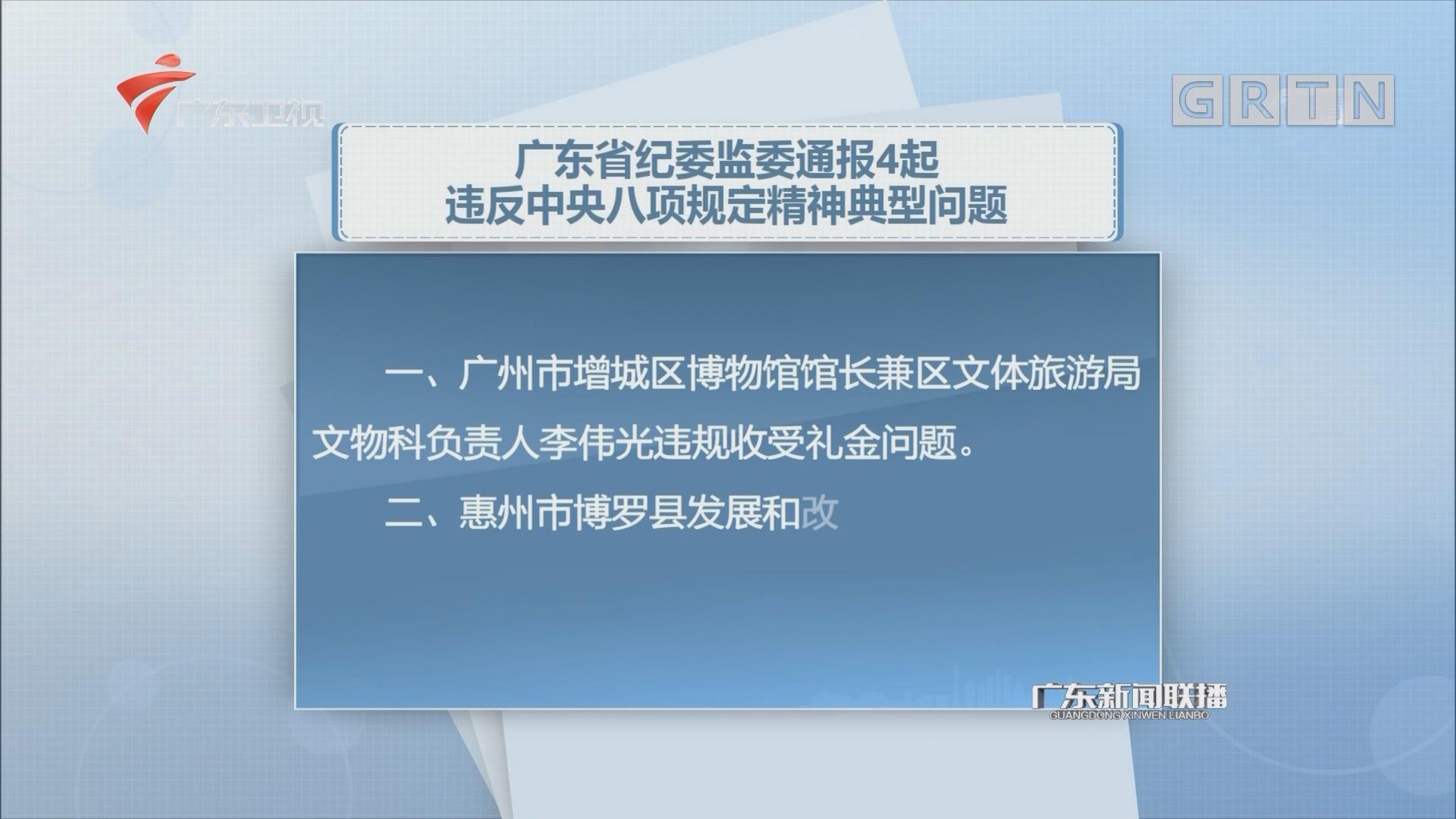 广东省纪委监委通报4起违反中央八项规定精神典型问题