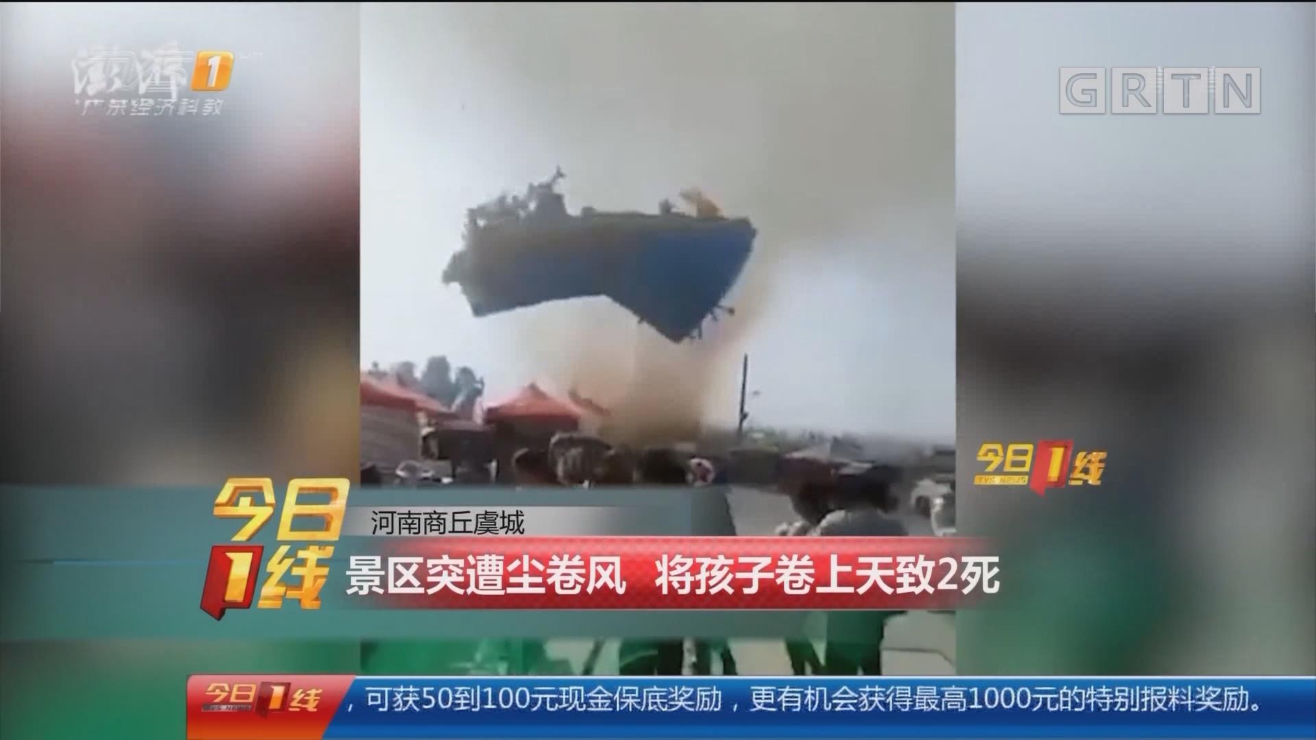 河南商丘虞城:景区突遭尘卷风 将孩子卷上天致2死