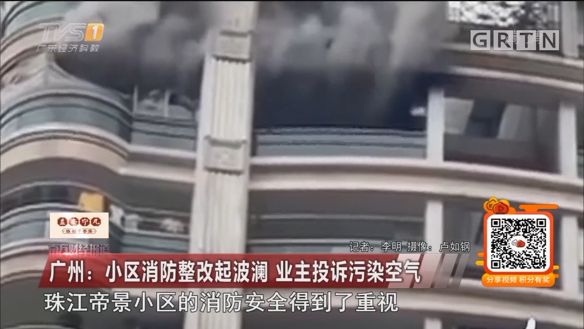 广州:小区消防整改起波澜 业主投诉污染空气