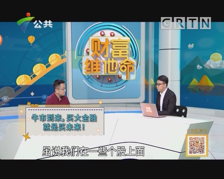 [2019-04-27]财富维他命:牛市到来,买大金融就是买未来!