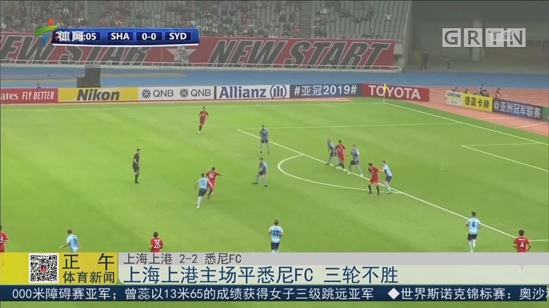 上海上港主场平悉尼FC 三轮不胜