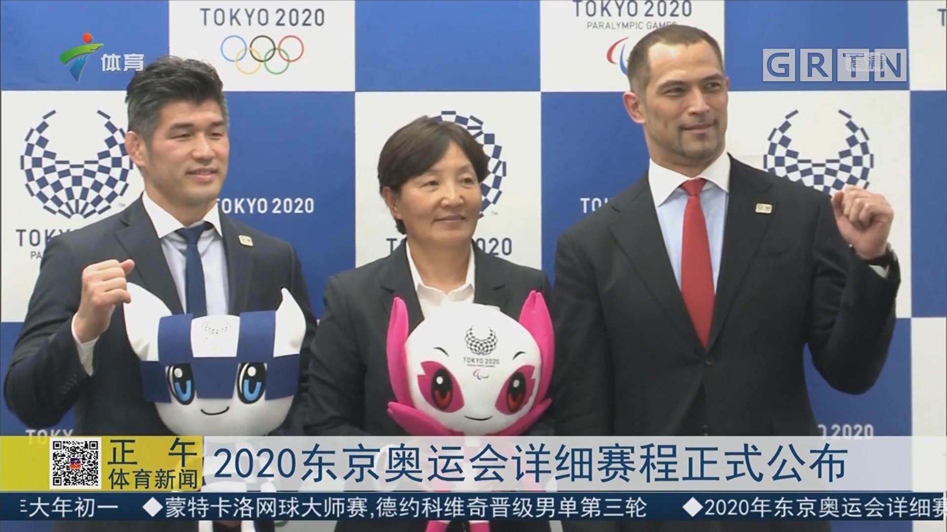 2020东京奥运会详细赛程正式公布