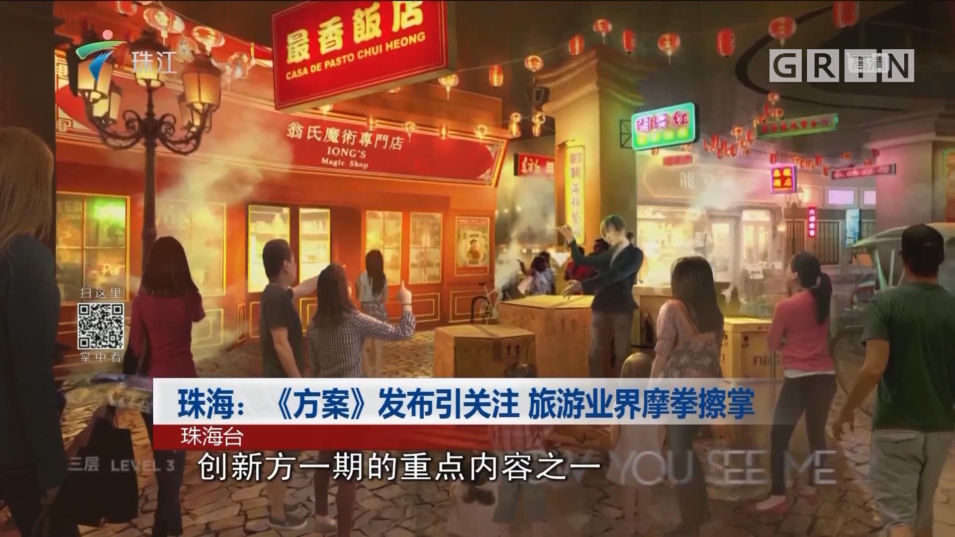 珠海:《方案》发布引关注 旅游业界摩拳擦掌