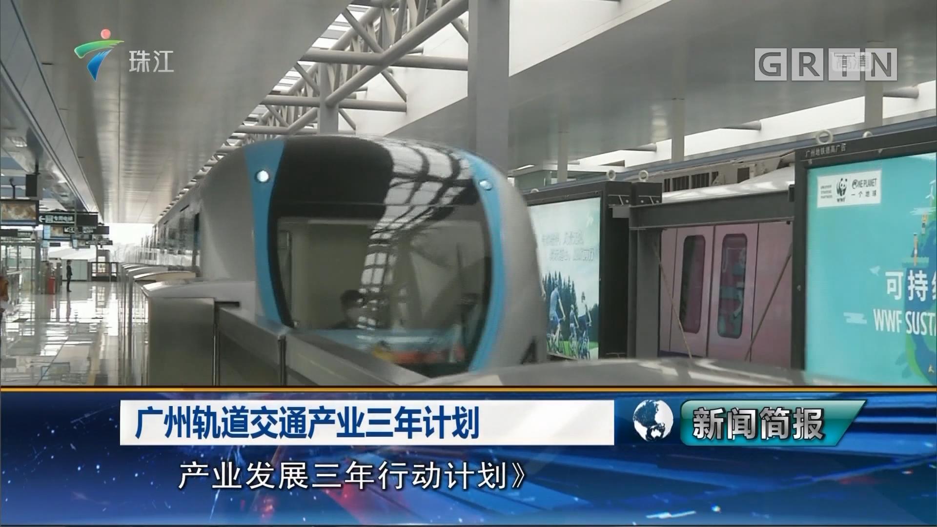 广州轨道交通产业三年计划