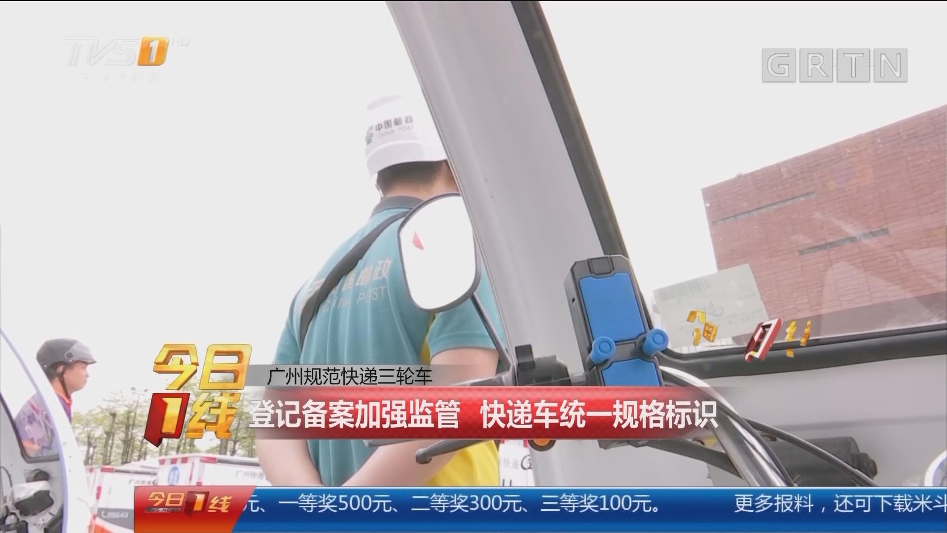 广州规范快递三轮车:登记备案加强监管 快递车统一规格标识