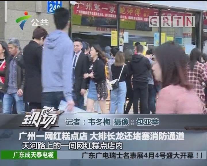 广州一网红糕点店 大排长龙还堵塞消防通道