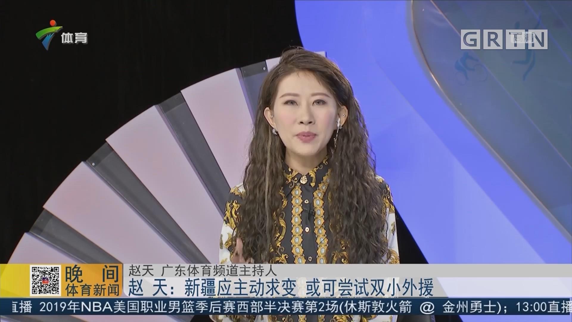 赵天:新疆应主动求变 或可尝试双小外援