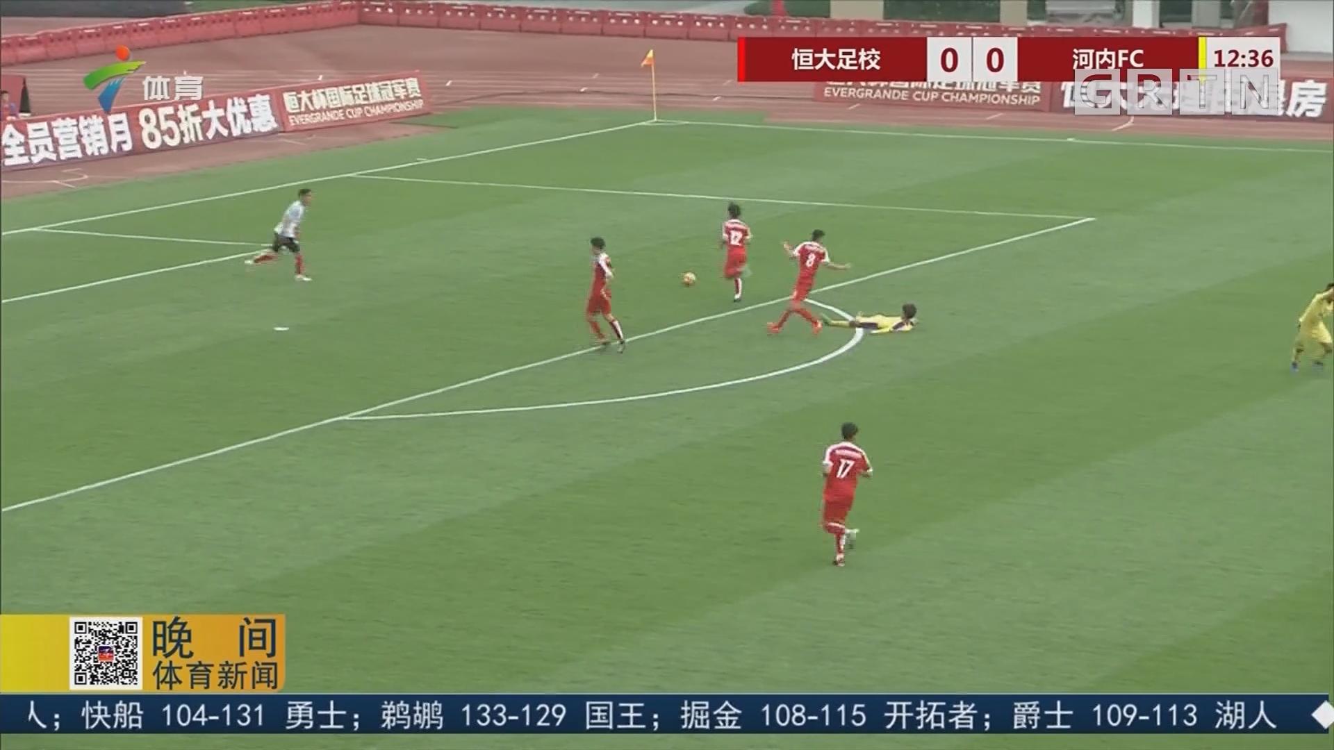 U17国际足球冠军赛 恒大足校不敌河内FC