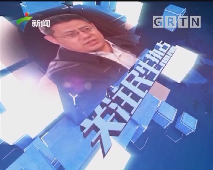 [2019-04-21]权威访谈:自贸区挂牌四周年 南沙变出亮丽成绩单