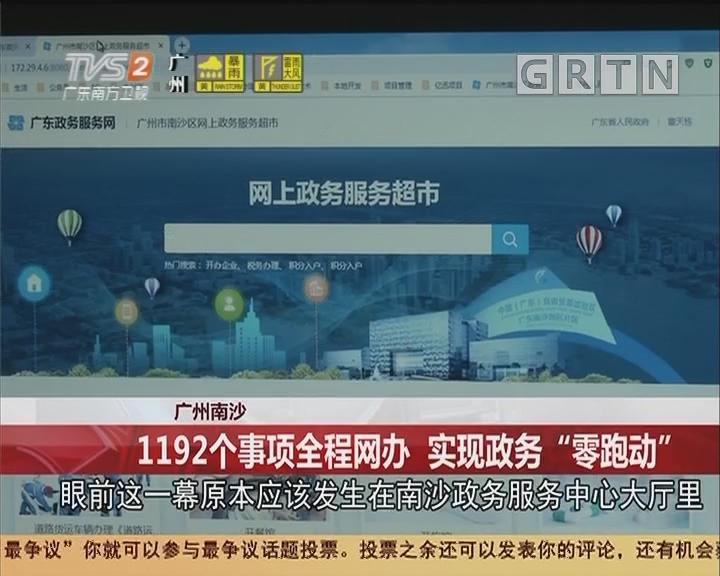 """廣州南沙:1192個事項全程網辦 實現政務""""零跑動"""""""