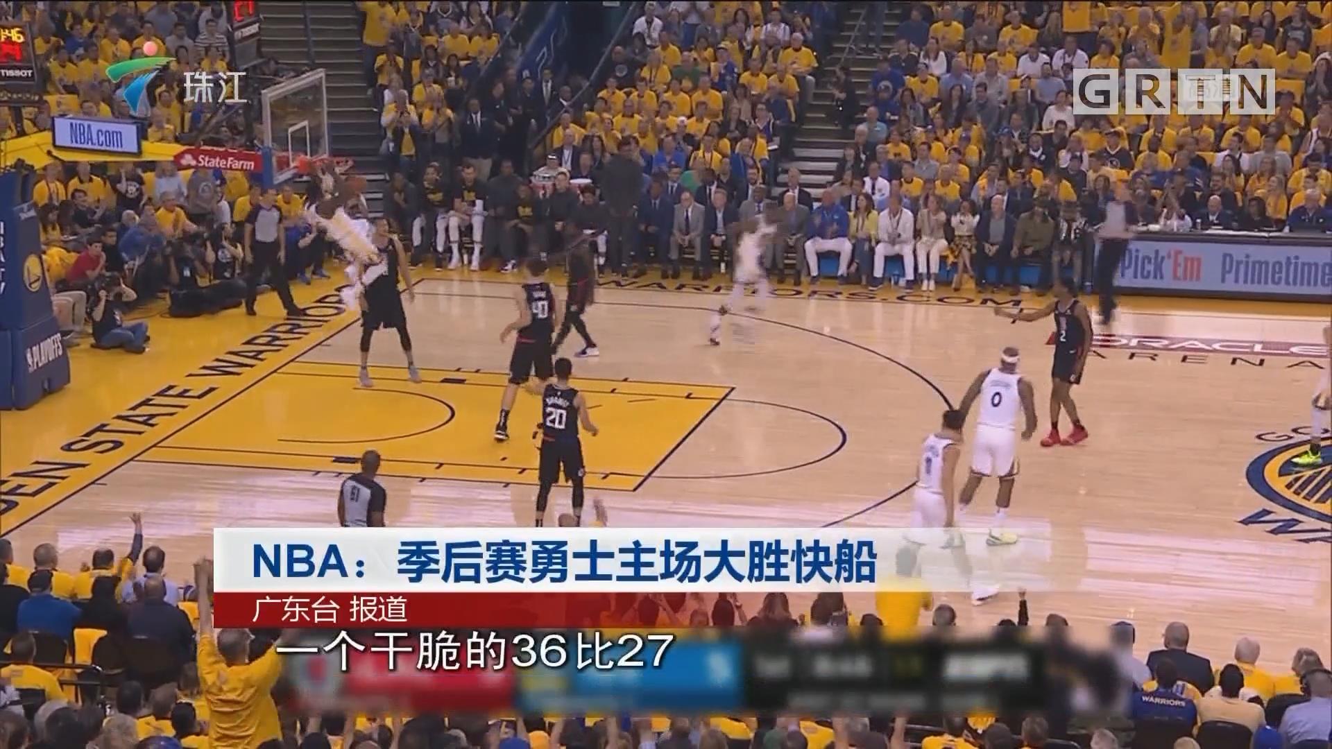 NBA:季后赛勇士主场大胜快船