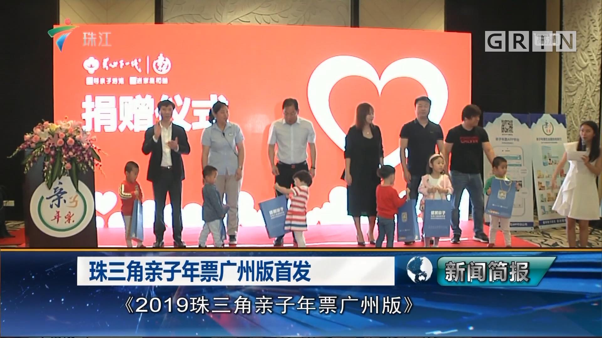 珠三角亲子年票广州版首发