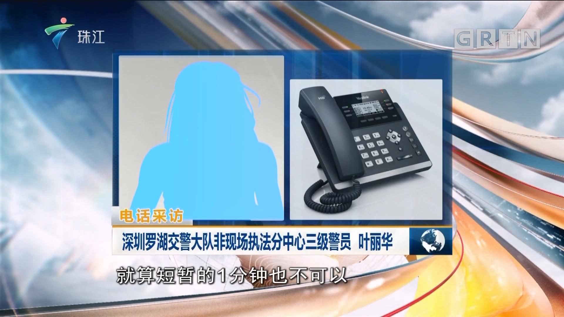 深圳:停车32秒被罚500元?交警回应