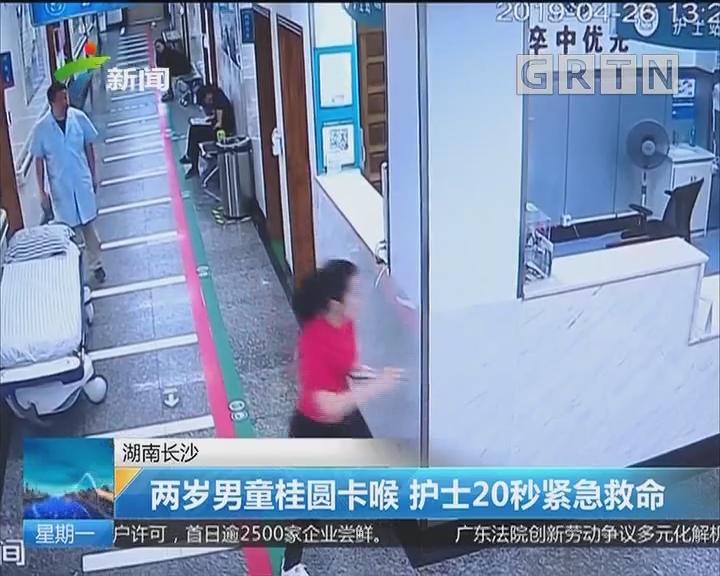 湖南长沙:两岁男童桂圆卡喉 护士20秒紧急救命