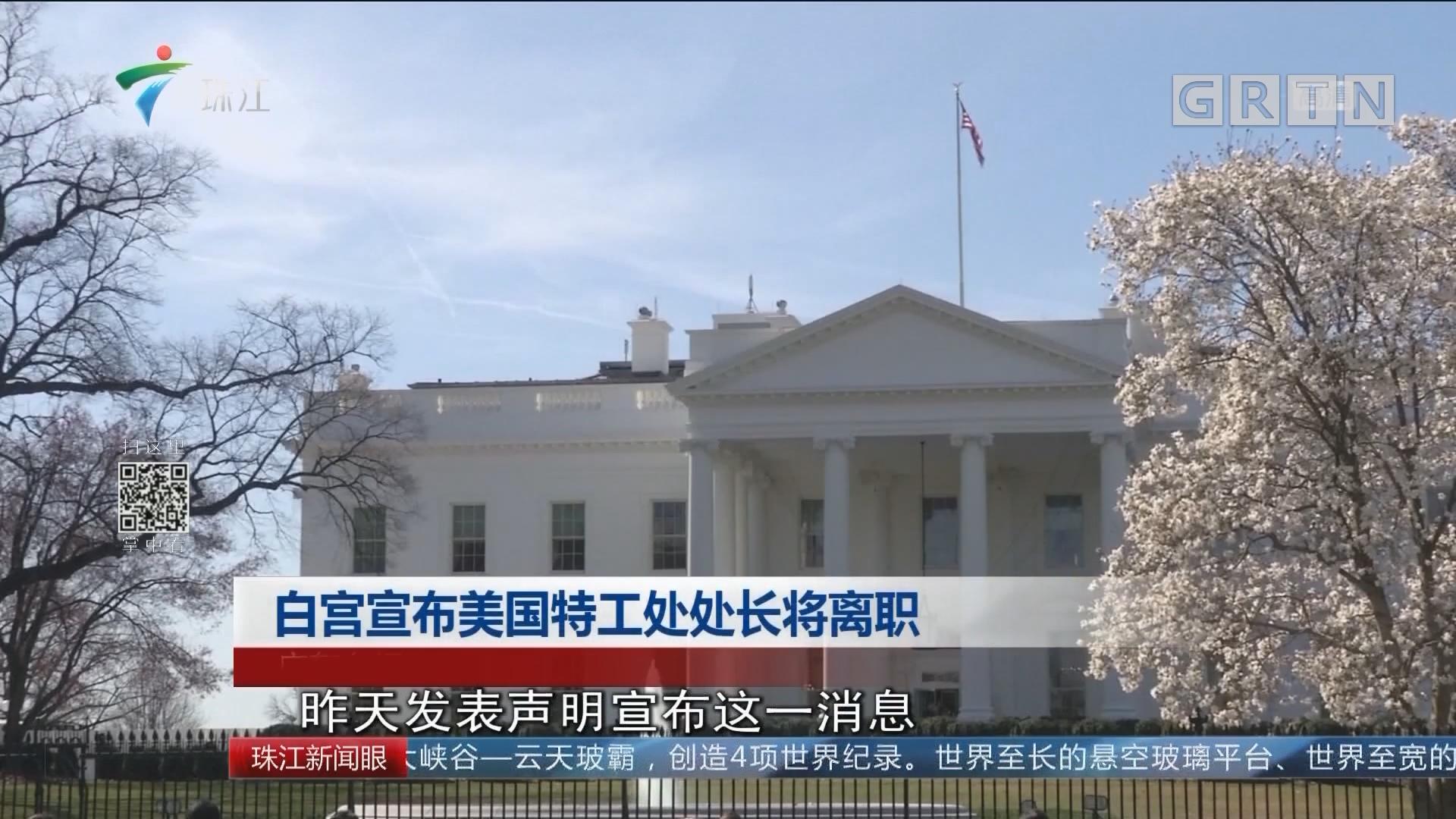 白宫宣布美国特工处处长将离职
