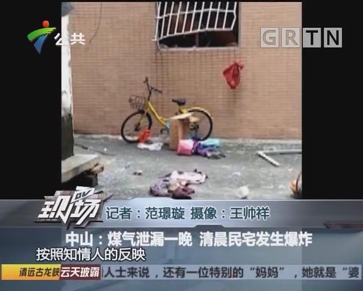中山:煤气泄漏一晚 清晨民宅发生爆炸