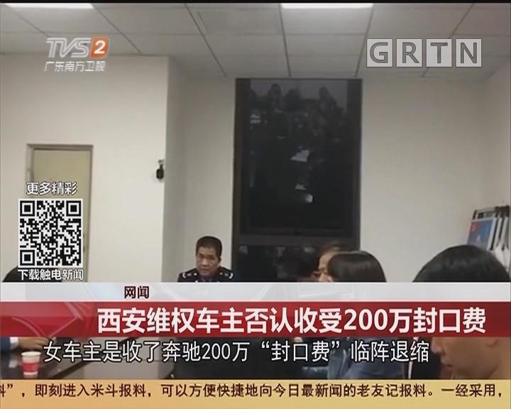网闻:西安维权车主否认收受200万封口费
