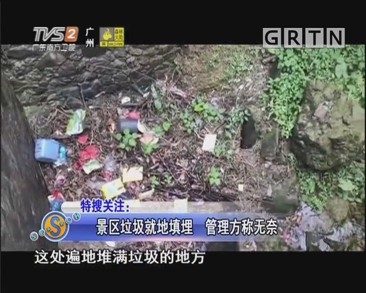 景区垃圾就地填埋 管理方称无奈