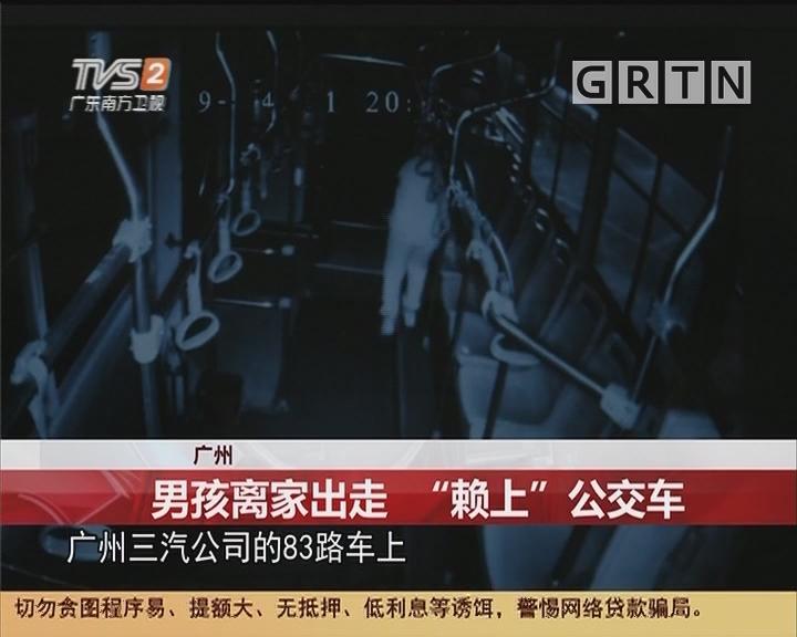 """广州:男孩离家出走 """"赖上""""公交车"""