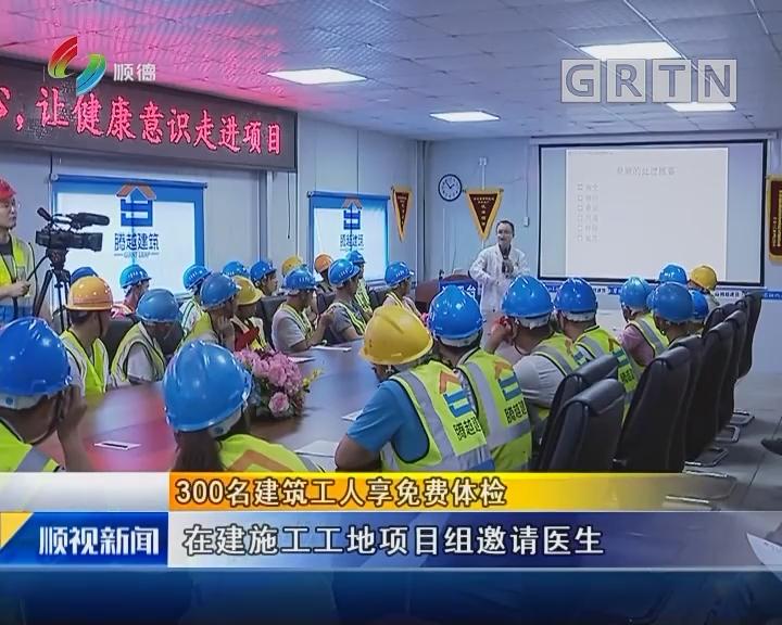 300名建筑工人享免费体检