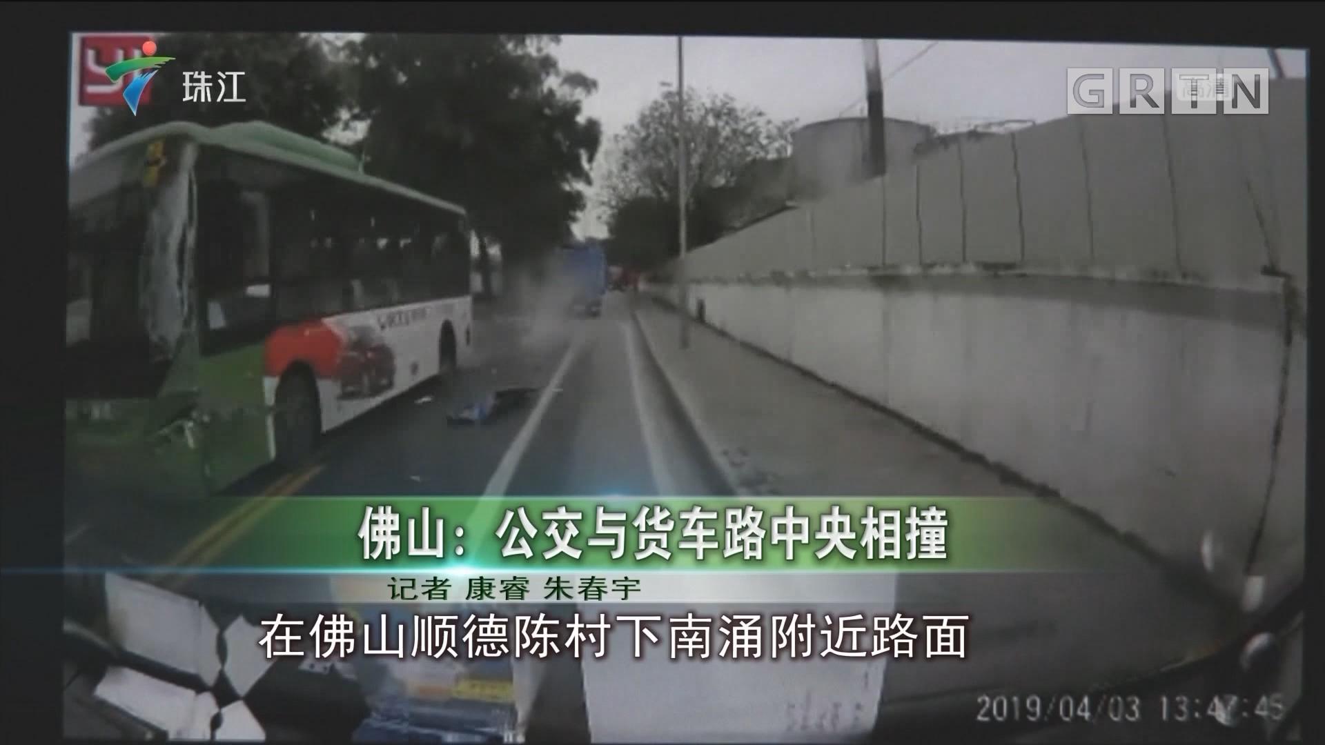 佛山:公交与货车路中央相撞