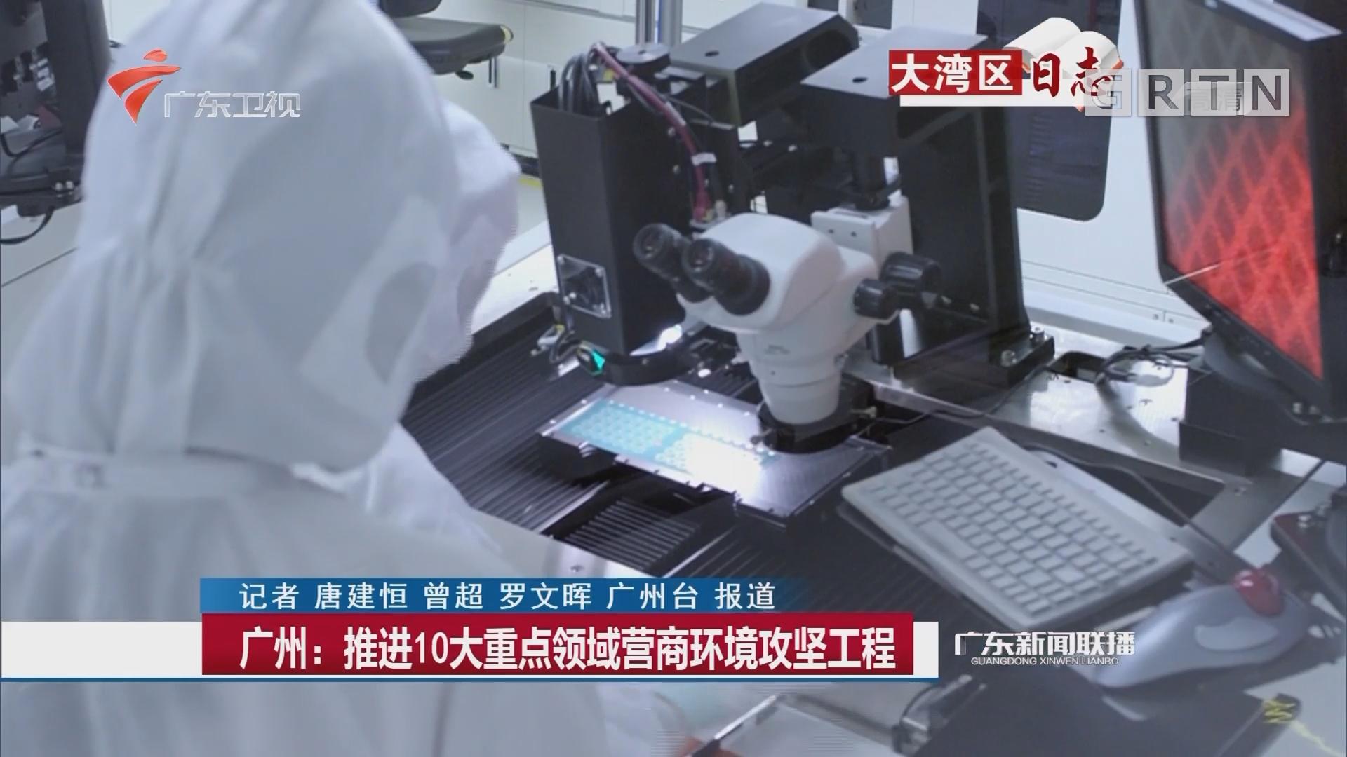 广州:推进10大重点领域营商环境攻坚工程