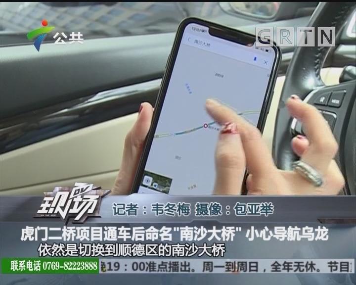 """虎门二桥项目通车后命名""""南沙大桥""""小心导航乌龙"""