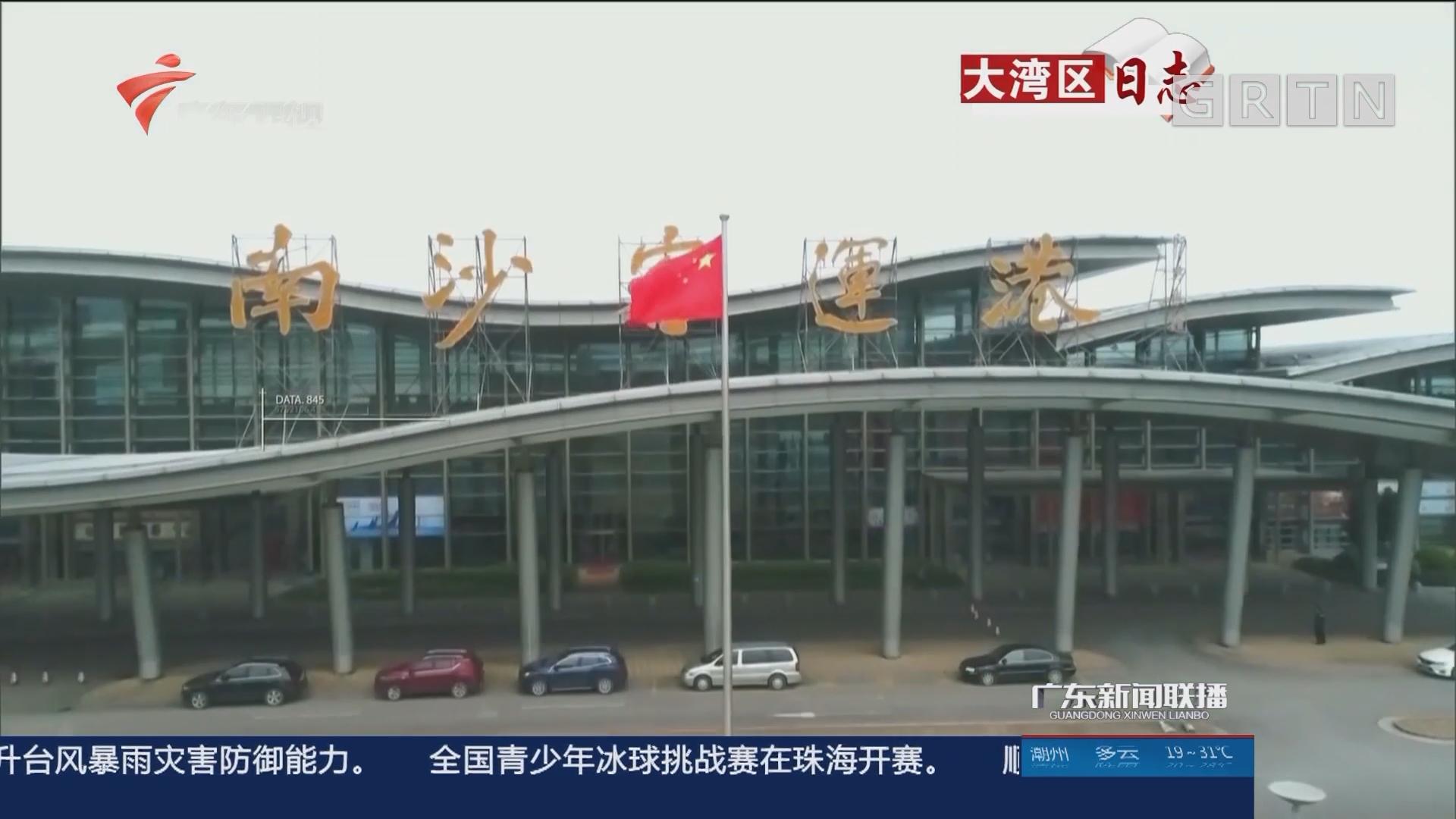 广州南沙:宜居宜业 生态之城