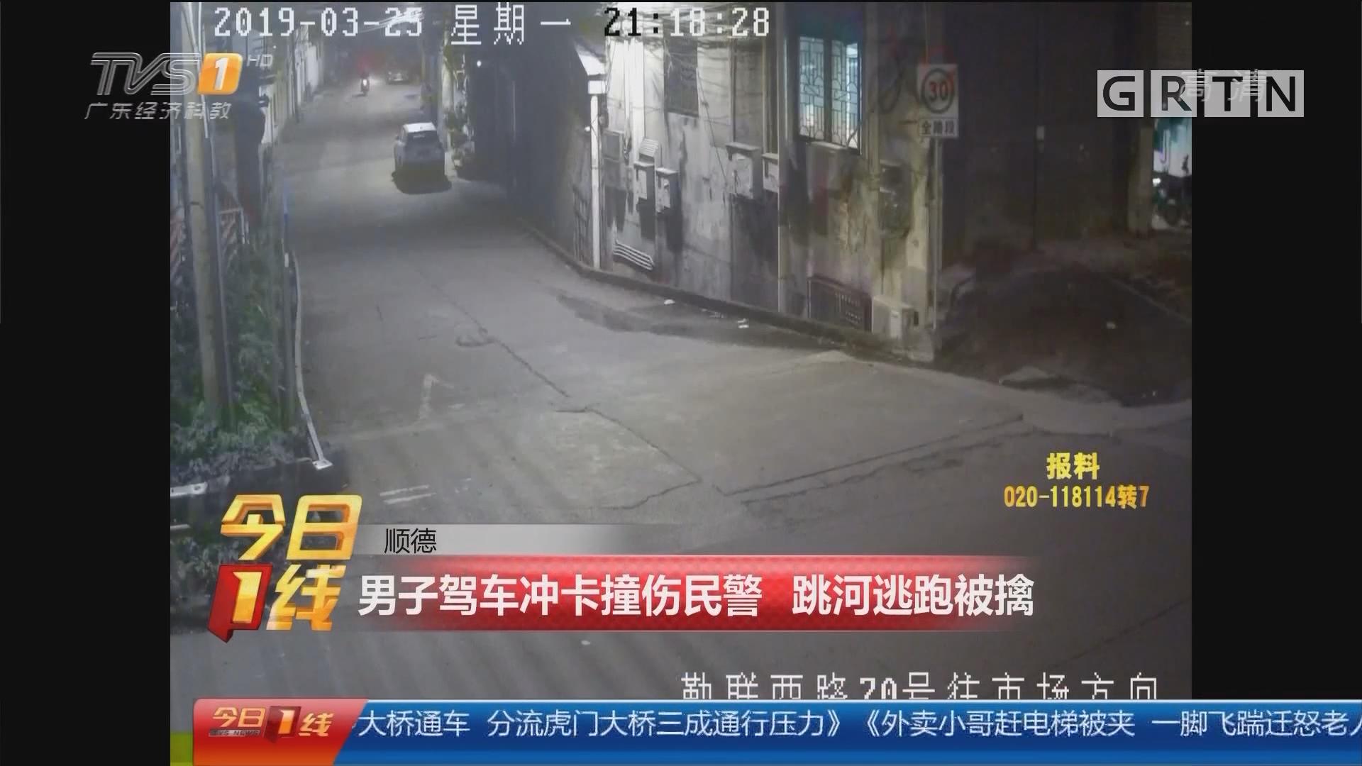 顺德:男子驾车冲卡撞伤民警 跳河逃跑被擒