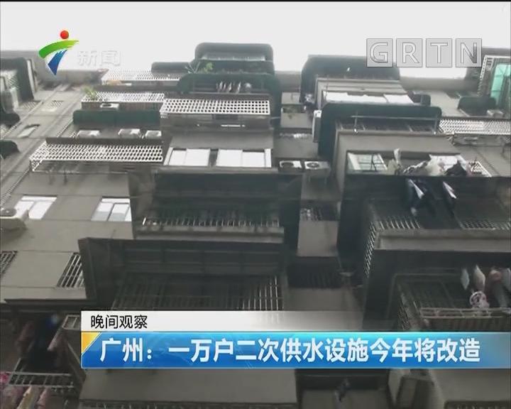 广州:一万户二次供水设施今年将改造