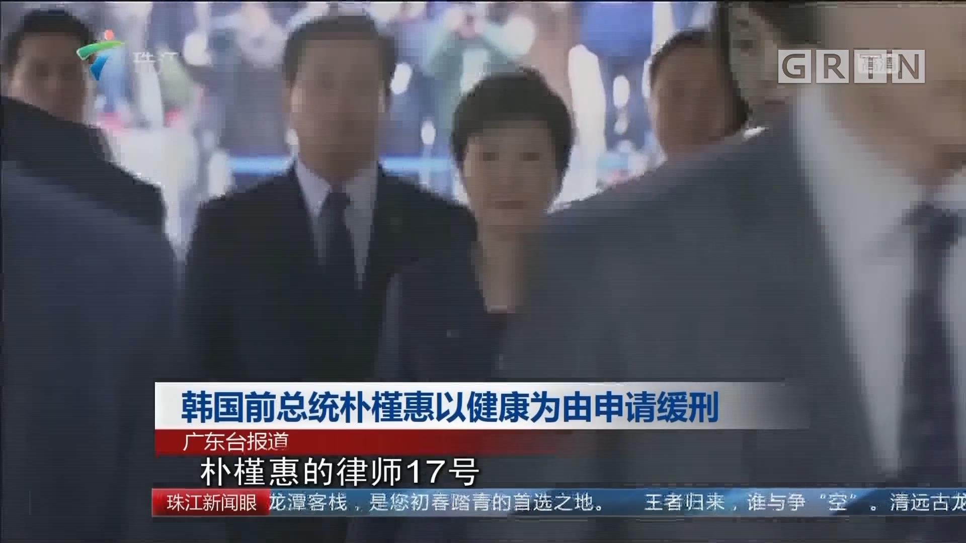 韩国前总统朴槿惠以健康为由申请缓刑