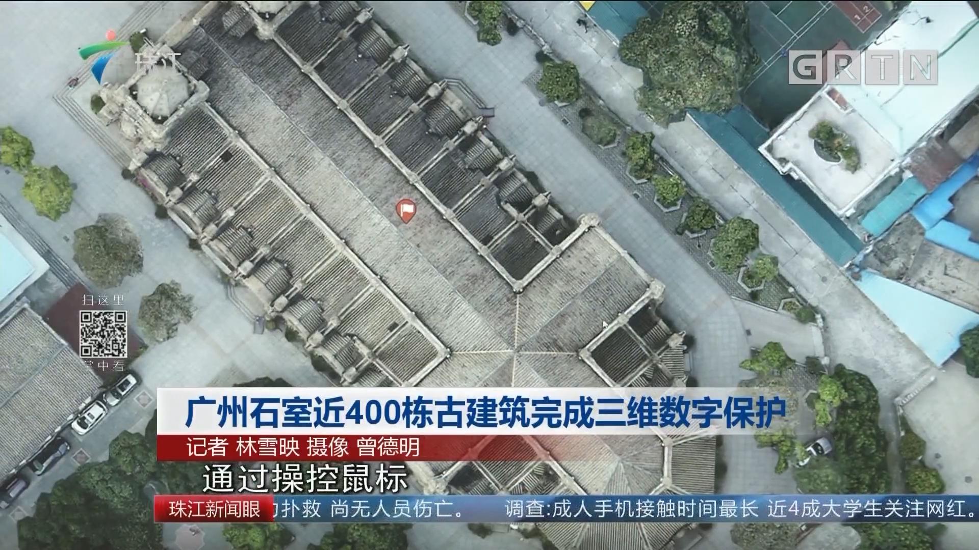 广州石室近400栋古建筑完成三维数字保护