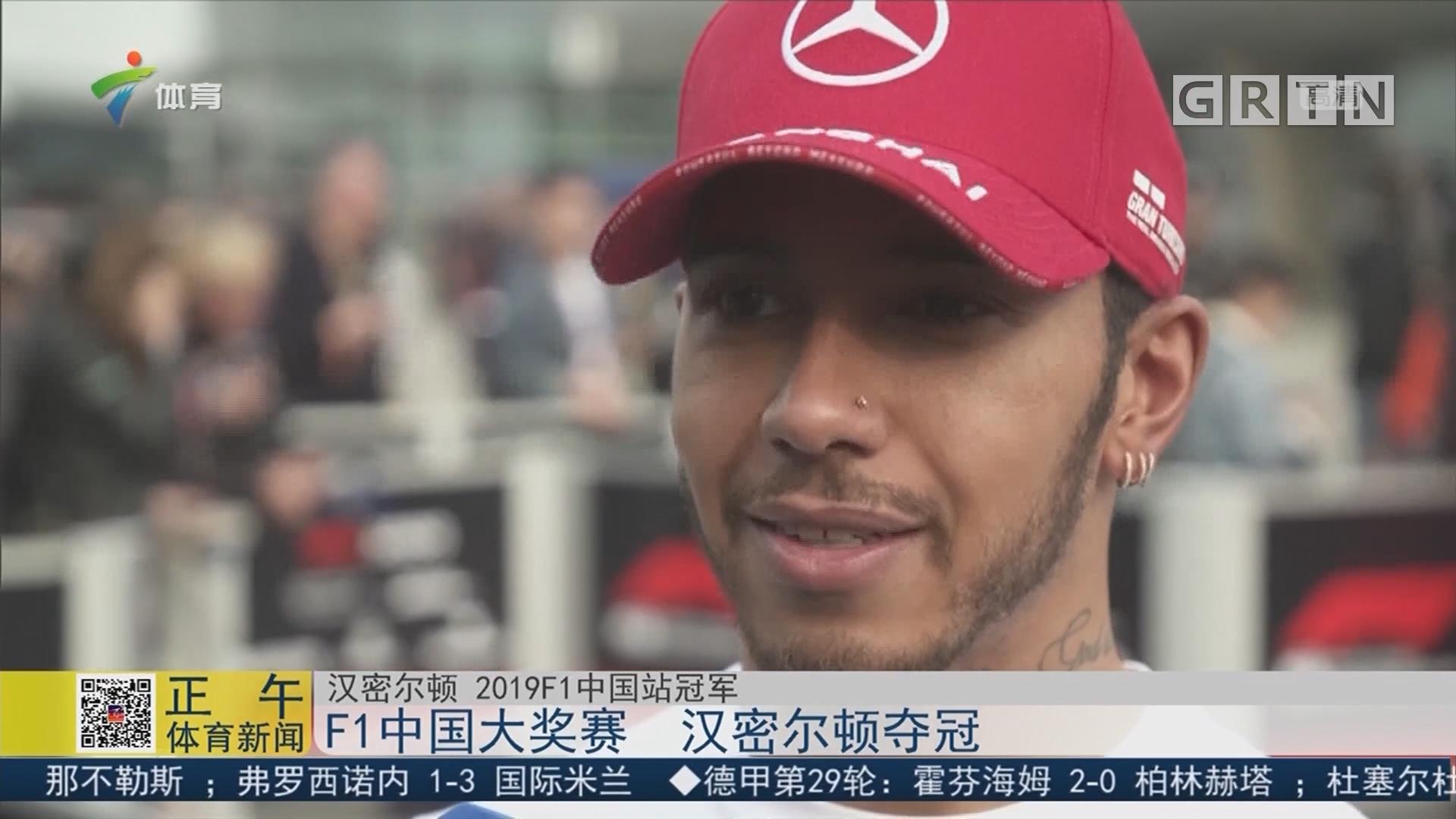 F1中国大奖赛 汉密尔顿夺冠