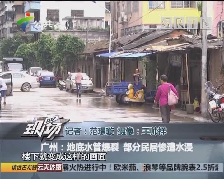广州:地底水管爆裂 部分居民惨遭水浸