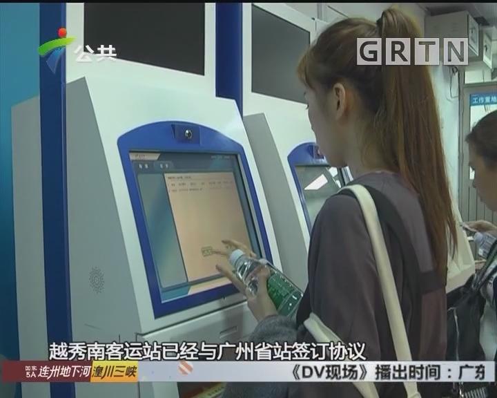 广州:越秀南客运站即将关闭 街坊直言不舍