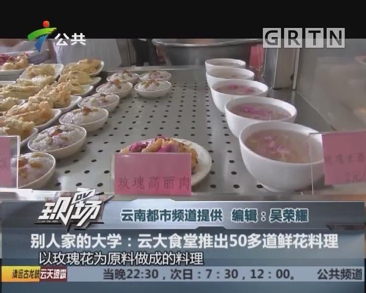 别人家的大学:云大食堂推出50多道鲜花料理