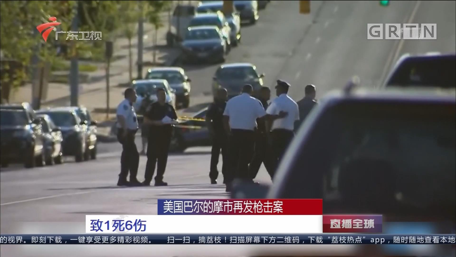 美国巴尔的摩市再发枪击案:致1死6伤