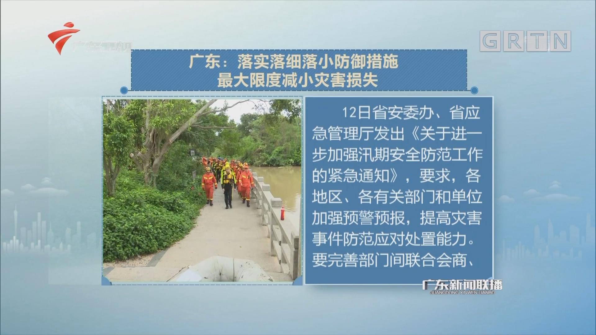 广东:落实落细落小防御措施 最大限度减少灾害损失