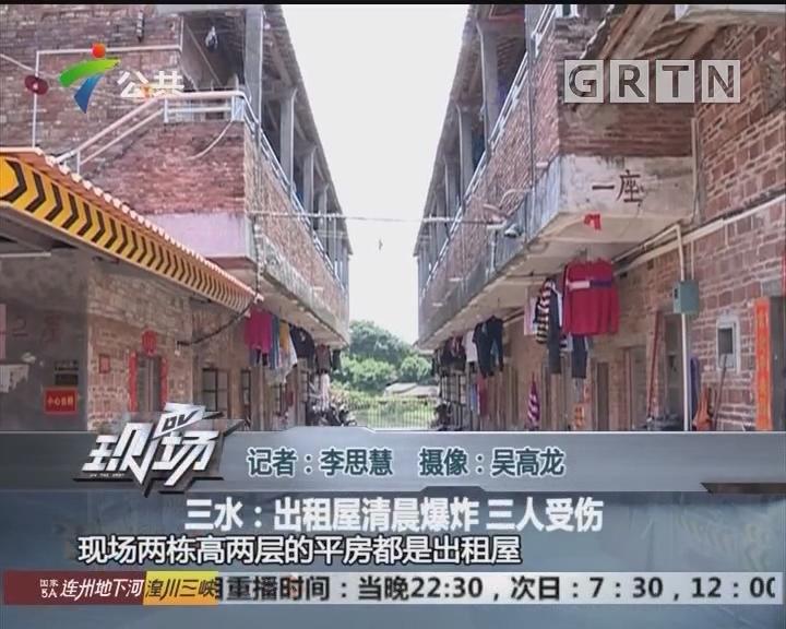 三水:出租屋清晨爆炸 三人受伤
