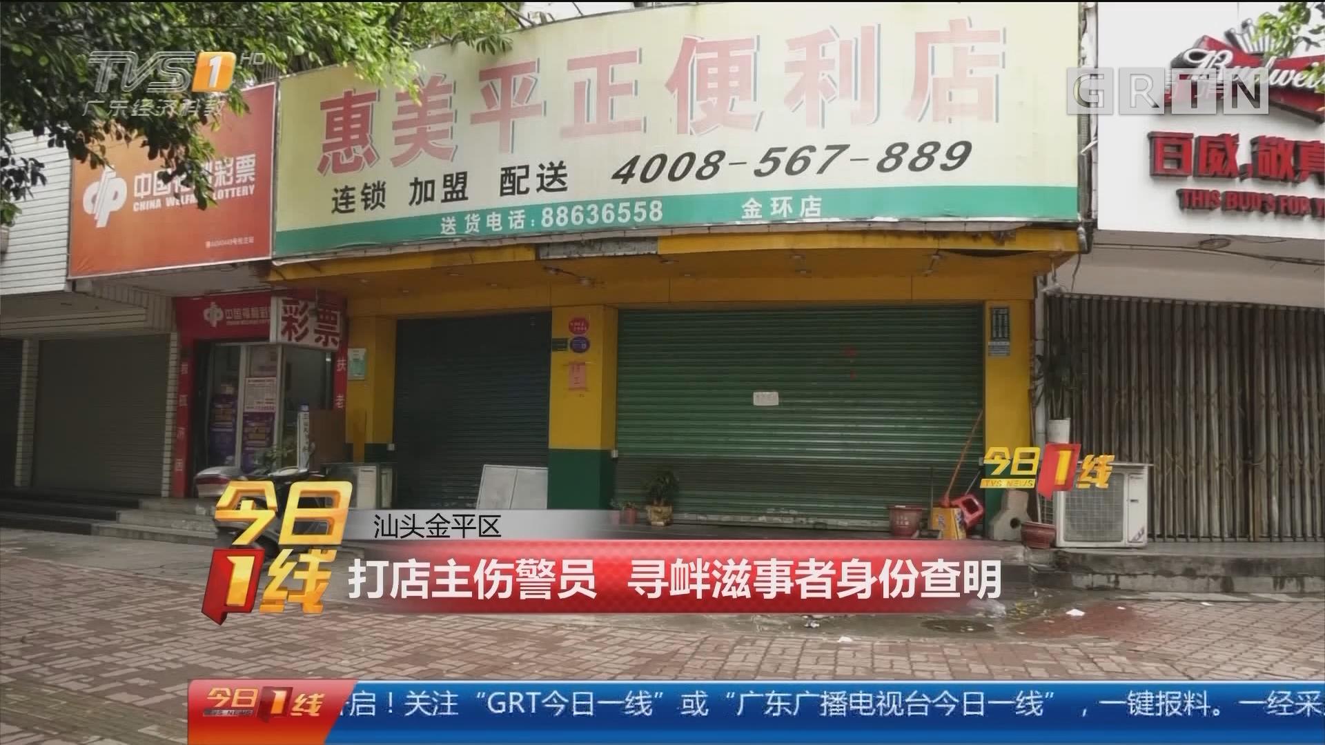 汕头金平区:打店主伤警员 寻衅滋事者身份查明